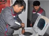 忻州区域洗衣机维修服务点