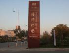 天津市标识标牌制作,广告制作就到欣原广告