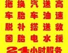 南京汽车救援电话 上门汽车补胎 搭电送油开锁