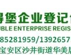 专业办理营业执照 记账报税 公司变更