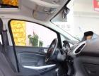 福特 2013款 翼搏 1.5L 手动尊贵型