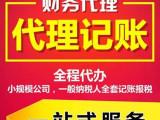 北京代理公司注册 全北京注册地址 代理记账 税收筹划