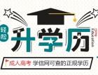 2018年河南成人高考(成教函授)招生简章