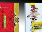 哈尔滨印刷 画册设计 纸抽 楼书 海报 图书 杂志
