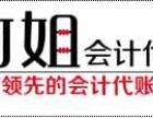 重庆营业执照注销代办公司