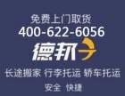 上海物流公司電話價格哪家好行李寵物托運電瓶車鋼琴轎車托運價格