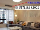 西青区津南区东丽区北辰区安装家用中央空调商用空调