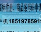 长沙商品条形码如何申请、商标注册、食品条形码加急