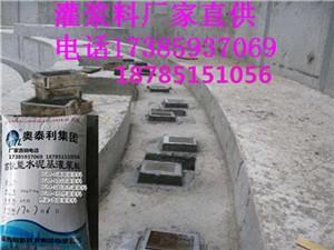 奥泰利加固灌浆料厂家 通用灌浆料 抢修灌浆料 灌浆料生产厂家