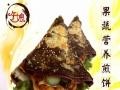 小本创业好项目 午娘果蔬营养煎饼 水果味的煎饼