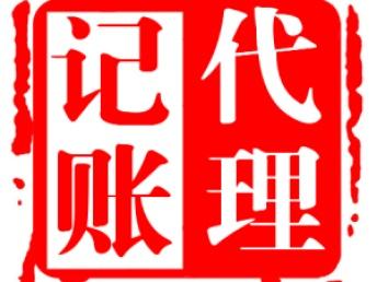 北京小妮財務專業代理記賬 工商注冊 價低品質高 責任心強