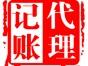 韶关市易企赢0元办理营业执照 代理记账!
