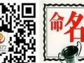 铁岭公司起名专业品牌取名店铺商铺网店起名字命名改名