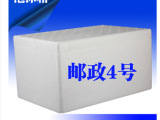 邮政4号泡沫箱  订做泡沫箱  泡沫盒  量大价优包送货