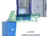 青岛厂家生产LB-8000F自动水质采样器