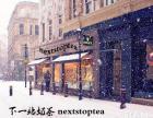 临沧投资下一站奶茶需要准备多少资金 加盟开店最少要多少钱