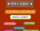 桂林专业苹果ID解锁 魅族flyme解锁 手机解锁