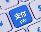 关于第三方支付接口的接入流程以及金融项目的对接使用