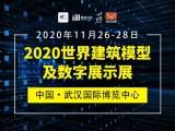 2020年世界建筑模型及数字展示展