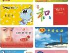 成都制卡,贵宾卡制作,成都会员卡制作,VIP卡制作,PVC卡