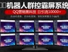 QQ智能群控系统