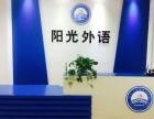 潍坊哪里有教日语的地方9月10号开课阳光外语