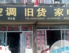 邹城恒旺鑫二手空调