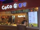上海coco都可茶饮奶茶店加盟多少 果汁饮品冰激凌店