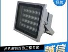 上海市新款超薄LED投光灯高亮度射程远工程采购可选择灵创照明