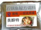 供应美醇特石锅鱼秘方调料 活烤鱼专用调料