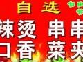 北京2017最独特口味麻辣烫加盟