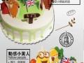 宾爵烘培西点蛋糕加盟加盟蛋糕店