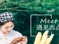 学西点江苏新东方烹饪学校西点精英专业