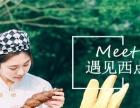江苏新东方经典西点专业 学西点