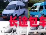 肇庆货车面包车中巴车长途包车搬家货运客运