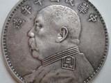 古玩古董快速出手銀元錢幣現金現款見面交易一站式服務