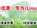 RHCE认证培训多少钱誉天RHCE认证培训怎么样