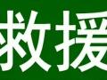沈阳联电更换电瓶轮胎汽车救援修理钣金喷漆等服务