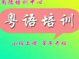 龙华观澜粤语培训班10月17日新开课