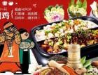 特色焖鸡/鸡火锅/干锅鸡/主题鸡餐厅 嘻哈鸡加盟