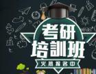 宁波翻译硕士考研,教育学考研,考研英语保研课程