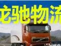 扬州至上海,苏州,宁波,北京广州及全国各地货运物流
