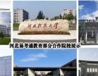 2017年唐山西站附近大专学历开始招生