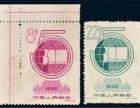 第五届学生代表大会邮票有多少高价收购的-现金交易