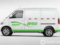 四川成都市供应电动箱式货车不限行免入城证厂价直销