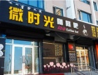 丽江微时光咖啡馆加盟怎么样微时光咖啡馆加盟电话多少