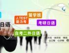 上海生活日语培训 感受火热的日语交流氛围