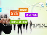 上海日语学习的学校 紧扣日本语能力考试