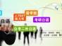 上海日语学习班哪家好 从中国人学习日语的角度出发