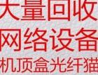 北京高價回收二手服務器回收網絡交換機回收二手電腦回收硬盤